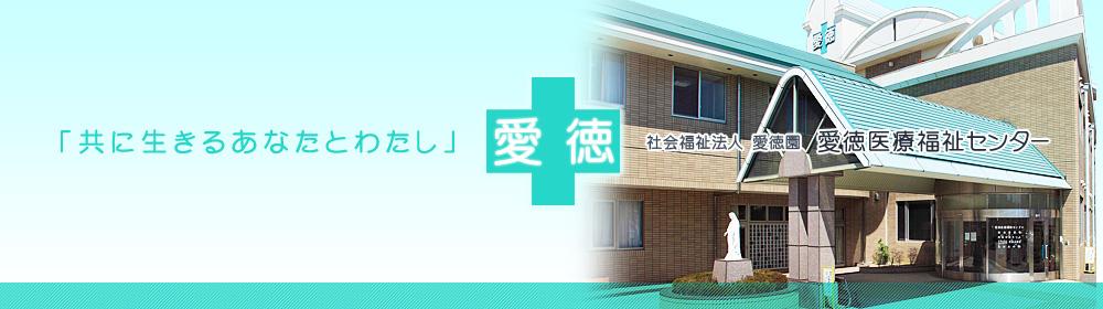 和歌山市 障がい児医療福祉施設 愛徳医療福祉センター